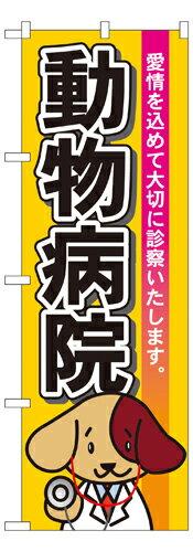 【送料無料】のぼり 7529 動物病院_定番サイズ:W60×H180_業務用