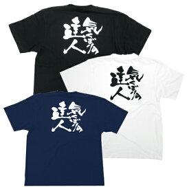 【返品不可】Tシャツ / 気くばりの達人(バックプリント)