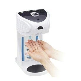 自動手指消毒器 「アルサット」