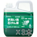 シャボネット石鹸液ユ・ム5Kg 3本 サラヤ 手洗い洗剤