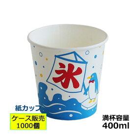 かき氷カップ紙400ml(オリジナル氷)1000個