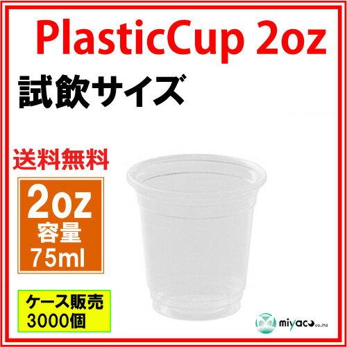【激安】試飲用プラカップ2オンス(75ml)3000個_【送料無料】_プラスチックコップ_業務用