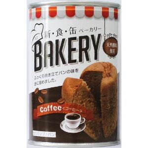 [受注生産]缶入ソフトパン(コーヒー)100g×24缶_AST新食缶ベーカリー 44560154691418