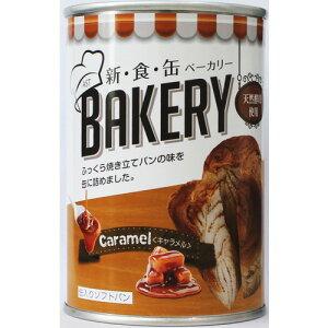 [受注生産]缶入ソフトパン(キャラメル)100g×24缶_AST新食缶ベーカリー 4560154692255