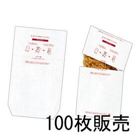 耐油袋(ミシン目入)100枚