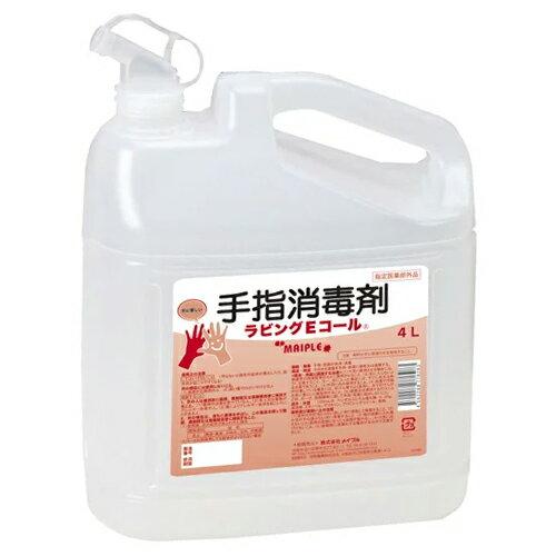 【送料無料】★手指消毒液 ラビングEコール 4Lボトル