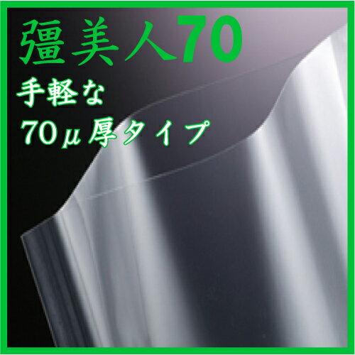 ★彊美人XS-1424(70μ) 100枚