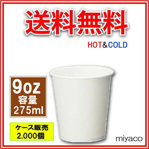 紙コップ9オンス 業務用 275ml(ホワイト)2000個