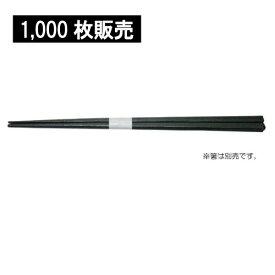 箸帯 輪goo(白) 2cm 1000枚