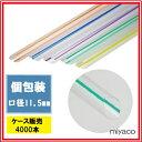ストレートストロー 袋入(11×180mm)5色MIX 4000本