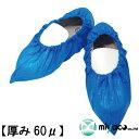 【送料無料】エンボスシューズカバー・靴カバー『ブルー』 1000枚(500足分)