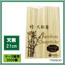 竹箸 天削 8寸(21cm)3000膳_【送料無料】_業務用_割り箸_激安