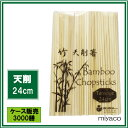 竹箸 天削 9寸(24cm)3000膳_【送料無料】_業務用_割り箸_激安