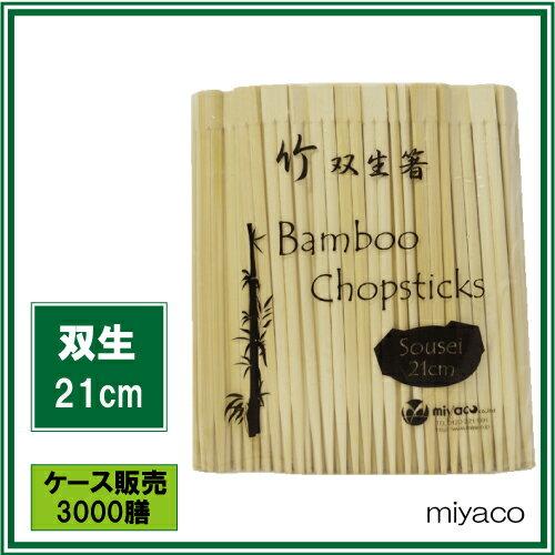 竹箸 双生8寸(21cm)3000膳