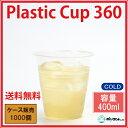 【激安】プラスチックカップ360(400ml) 1000個_【送料無料】_プラスチックコップ_プラカップ 使い捨て 業務用
