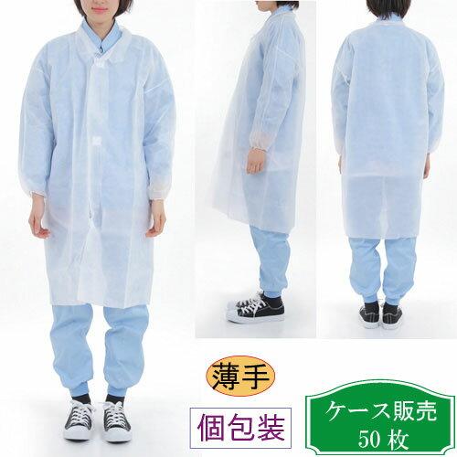 【送料無料】使い捨て白衣(薄手)50着入_ディスポ白衣_激安_特価【工場見学・衛生管理に】