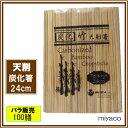 炭化箸 天削 9寸(24cm)100膳