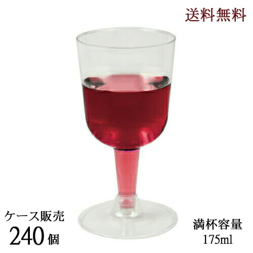 ワインカップ EC-03C(クリア)175ml 240個