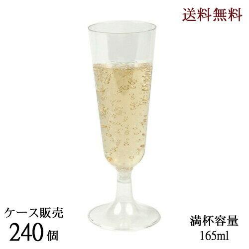 シャンパンカップ EC-16C クリア 165ml 240個