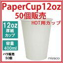 ★厚紙紙コップ14オンス ホワイト 50個_業務用_紙コップ 耐熱_ホット用