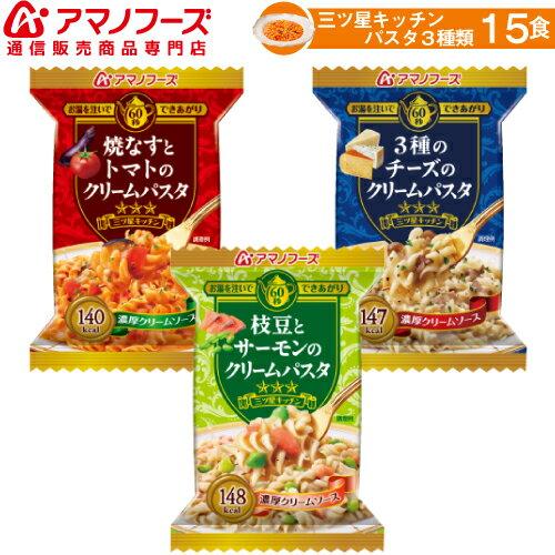アマノフーズ フリーズドライ 三ツ星キッチン パスタ 3種 各5食 15食セット 送料無料 お歳暮 インスタント食品