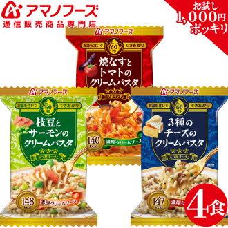 天野之弥食品冻干明星厨房面食 3 类型 4 集 (与毛豆和三文鱼、 烤的茄子和番茄奶油汁通心粉,奶酪通心粉 3 种奶油意大利面)