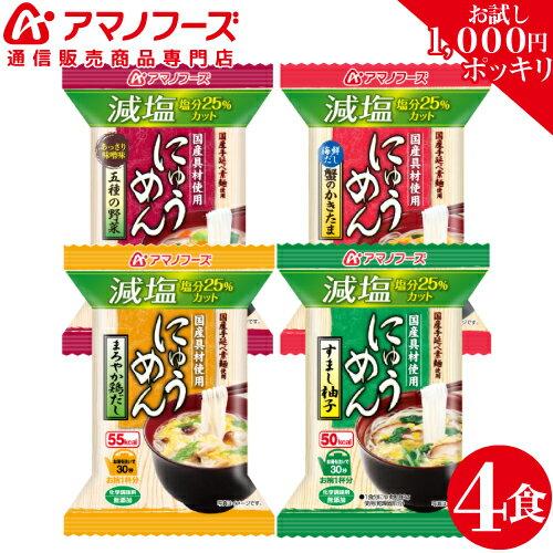 アマノフーズ フリーズドライ 国産具材 使用 お試し 減塩にゅうめん 4食 セット メール便 送料無料