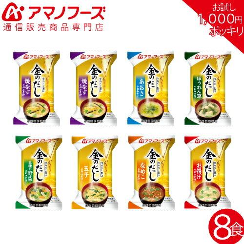 アマノフーズ フリーズドライ メール便お試し 金のだし おみそ汁 7種類8食セット メール便 送料無料 インスタント食品