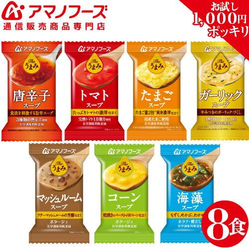 アマノフーズ フリーズドライ Theうまみ お試し 7種類8食セット メール便 送料無料 インスタント食品