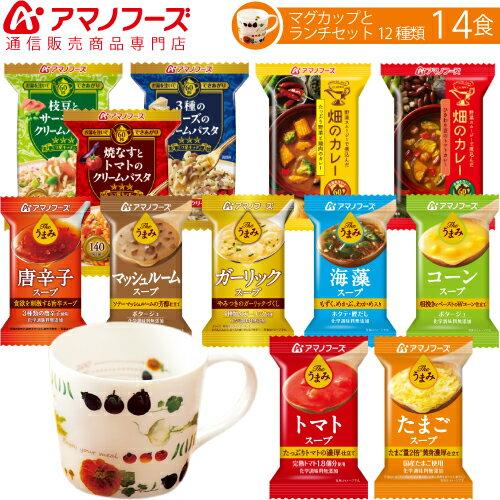 (リニューアル) アマノフーズ フリーズドライ マグカップ と ランチ 12種類 14食セット 送料無料 お歳暮 インスタント食品
