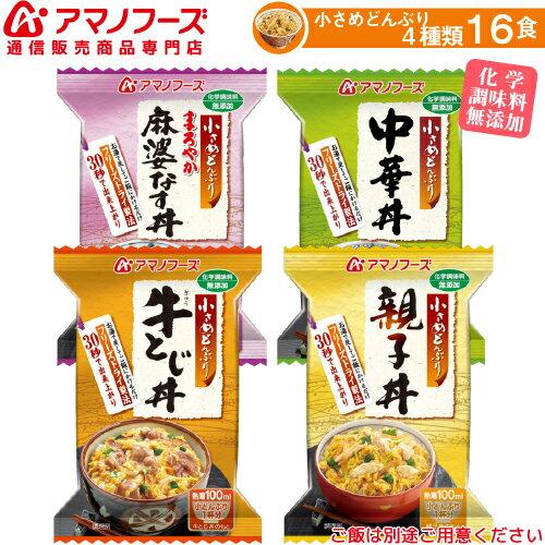 アマノフーズ フリーズドライ 化学調味料無添加 小さめ どんぶり 4種類 16食 セット 送料無料 新生活