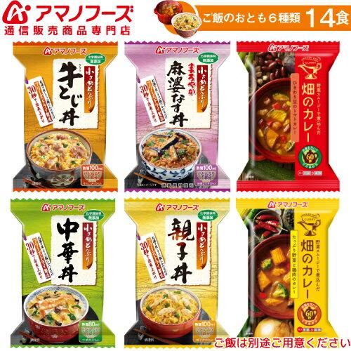 アマノフーズ フリーズドライ ご飯 の おとも 美味しい 具材 14食 セット 送料無料 新生活 0804P20