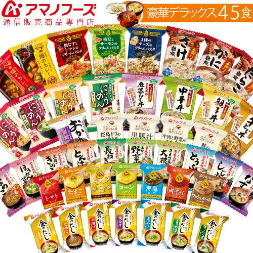 (リニューアル) アマノフーズ フリーズドライ 豪華 デラックス 46食 セット 送料無料 お歳暮 インスタント食品