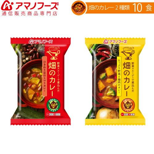 【 送料無料 】 アマノフーズ フリーズドライ 畑のカレー 2種 10食 セット ( 野菜 と 鶏肉 の カレー ・ ひきわり 豆 と トマト カレー ) 【 あす楽 対応可 】