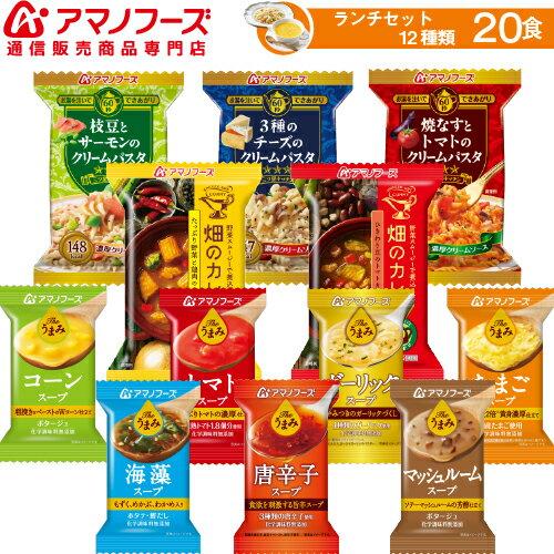 (リニューアル) アマノフーズ フリーズドライ ランチ 12種類 20食セット 送料無料 お歳暮 hvsl インスタント食品