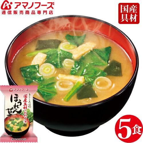 アマノフーズ フリーズドライ 国産具材 使用 まごころ一杯 おみそ汁 ( ほうれん草 汁 ) 5食 セット