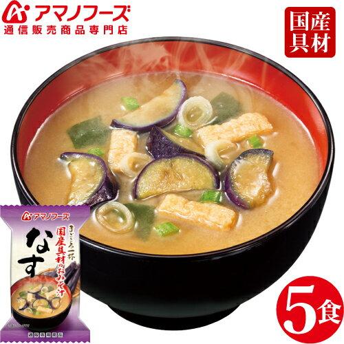 アマノフーズ フリーズドライ 国産具材 使用 まごころ一杯 おみそ汁 ( なす 汁 ) 5食 セット