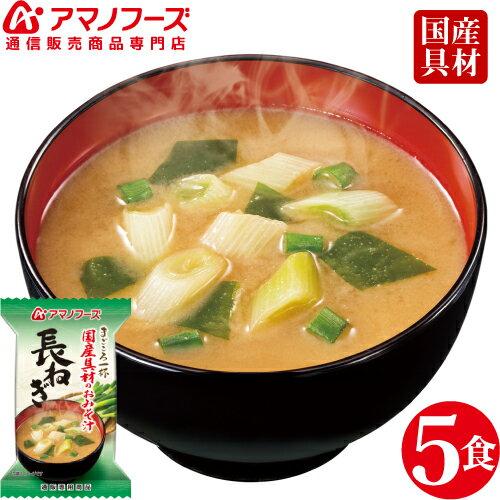アマノフーズ フリーズドライ 国産具材 使用 まごころ一杯 おみそ汁 ( 長ねぎ 汁 ) 5食 セット