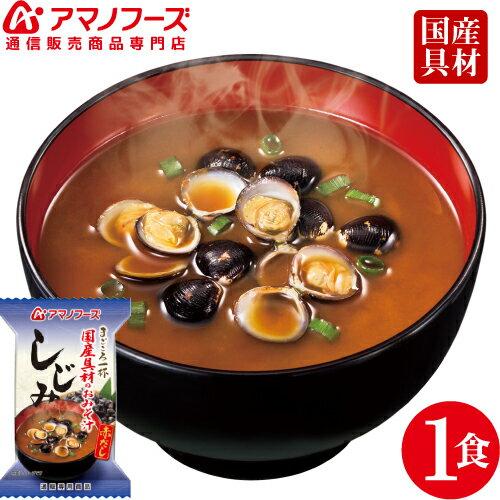 アマノフーズ フリーズドライ 国産具材 使用 まごころ一杯 おみそ汁 ( しじみ 汁 ) 1食 インスタント食品