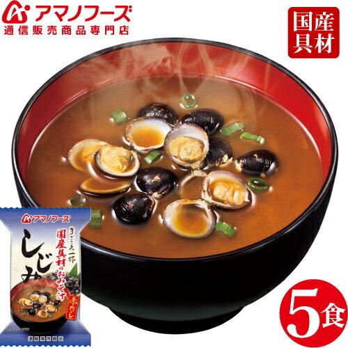 アマノフーズ フリーズドライ 国産具材 使用 まごころ一杯 おみそ汁 ( しじみ 汁 ) 5食 セット インスタント食品
