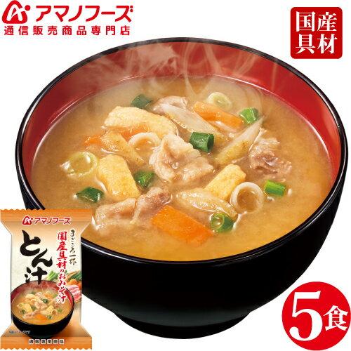 アマノフーズ フリーズドライ 国産具材 使用 まごころ一杯 おみそ汁 ( とん汁 ) 5食 セット