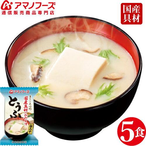 アマノフーズ フリーズドライ 国産具材 使用 まごころ一杯 おみそ汁 ( とうふ 汁 ) 5食 セット