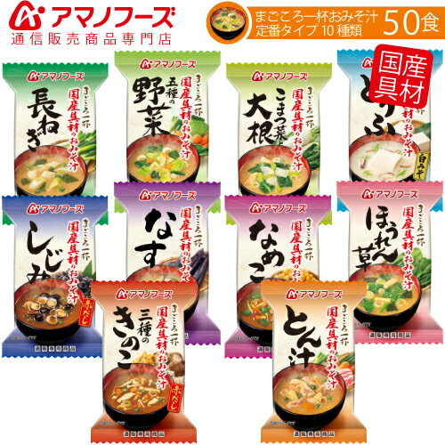 アマノフーズ フリーズドライ 国産具材 使用 まごころ一杯 10種類 50食 セット 送料無料 お歳暮 インスタント食品