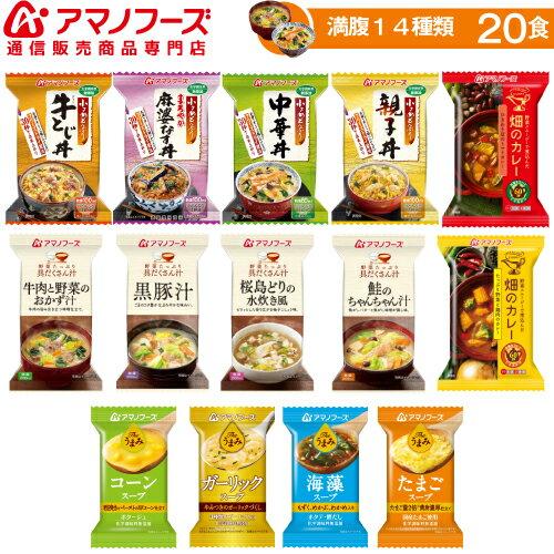アマノフーズ フリーズドライ 満腹 14種類20食 セット 送料無料 敬老の日 お歳暮