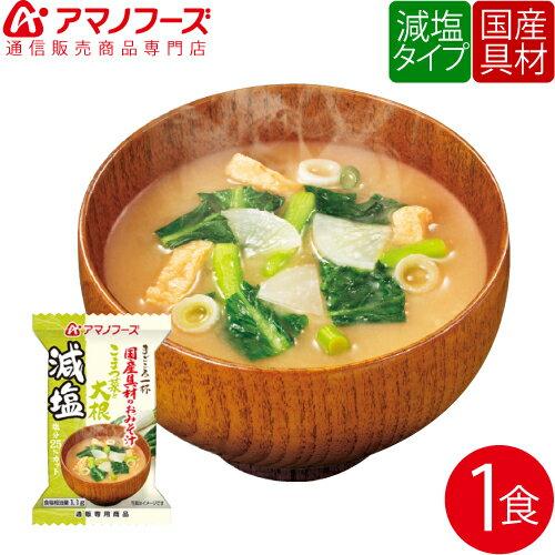 アマノフーズ フリーズドライ 国産具材 使用 減塩 タイプ まごころ一杯 おみそ汁 ( こまつ菜 と 大根 汁 ) 1食