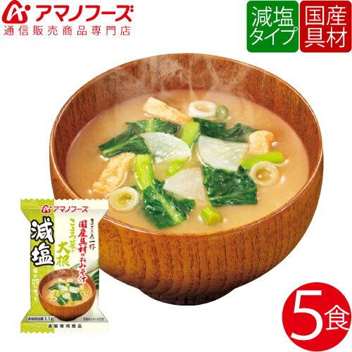 アマノフーズ フリーズドライ 国産具材 使用 減塩 タイプ まごころ一杯 おみそ汁 ( こまつ菜 と 大根 汁 ) 5食