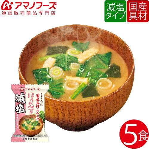 アマノフーズ フリーズドライ 国産具材 使用 減塩 タイプ まごころ一杯 おみそ汁 ( ほうれん草 汁 ) 5食 セット