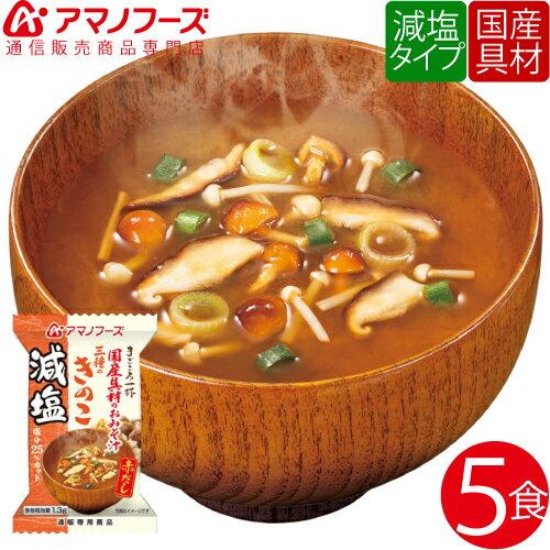 アマノフーズ フリーズドライ 国産具材 使用 減塩 タイプ まごころ一杯 おみそ汁 ( 三種の きのこ 汁 ) 5食