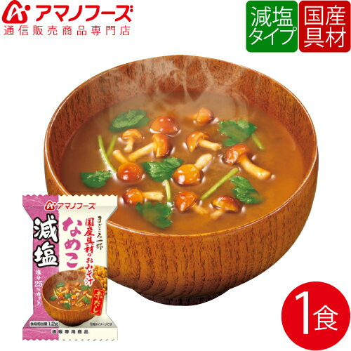 アマノフーズ フリーズドライ 国産具材 使用 減塩 タイプ まごころ一杯 おみそ汁 ( なめこ 汁 ) 1食
