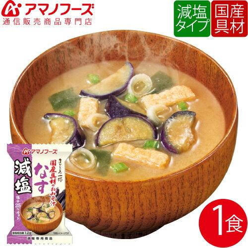 アマノフーズ フリーズドライ 国産具材 使用 減塩 タイプ まごころ一杯 おみそ汁 ( なす 汁 ) 1食